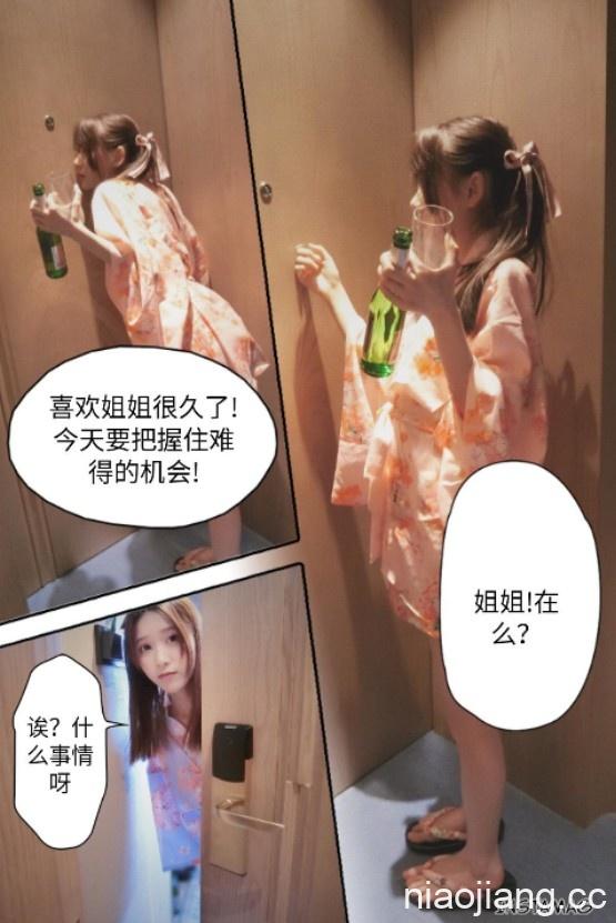 发条少女yoki之姐妹之恋 (34P/11M)