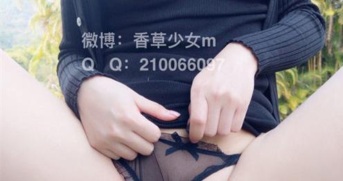 香草少女m(九尾狐狸m)-04.29野外 【32P+2V/1.07G】