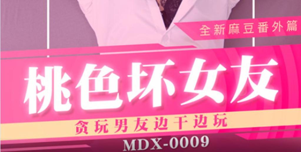 国产AV剧情麻豆传媒女神宁洋子最新力作MDX0009-GAME男友[1V/319MB]