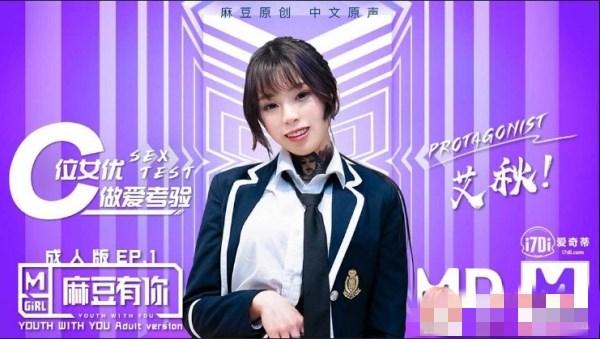 麻豆传媒国产新作-C位女优 做A考验-单集[1V/374M]