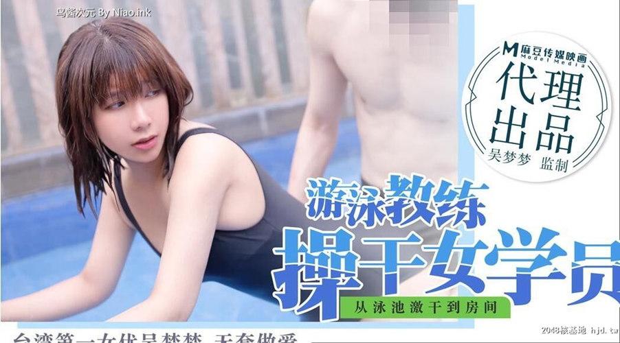 麻豆传媒-泳池教练水中爆操女学员-吴梦梦[1V/344MB]