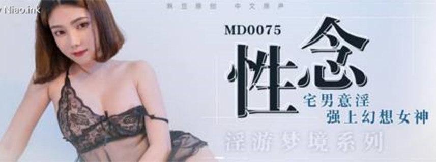 麻豆传媒国产新作-宅男的性爱幻想-(坚持性念狂干梦中女神)单集[1V/366M]