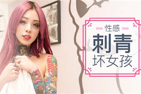 麻豆传媒国产新作-不良傲娇少女-(傲娇少女装老道)单集[1V/595M]