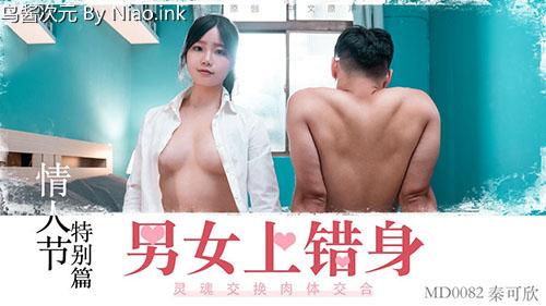 麻豆传媒新作-情人节特别篇-(男女上错身)单集[1V/549M]