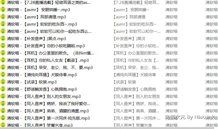 已炸,请勿购买声控福利-清软喵合集AMSR音频帝王套mp3[8.68G]