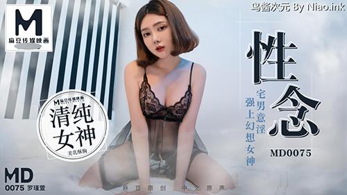 [麻豆传媒]MD0075《性念》宅男意淫強上幻想女神-罗瑾萱720P[1V/357M]