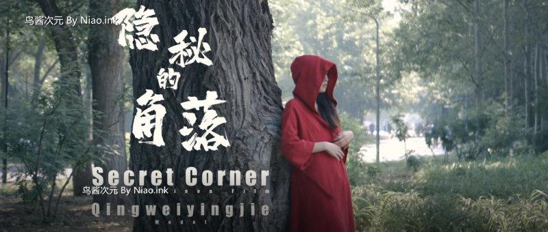 新作品 DensTinon北京天使捷哥Qinweiyingjie20年7月7号最新作品《隐秘的角落》[1v/179M]