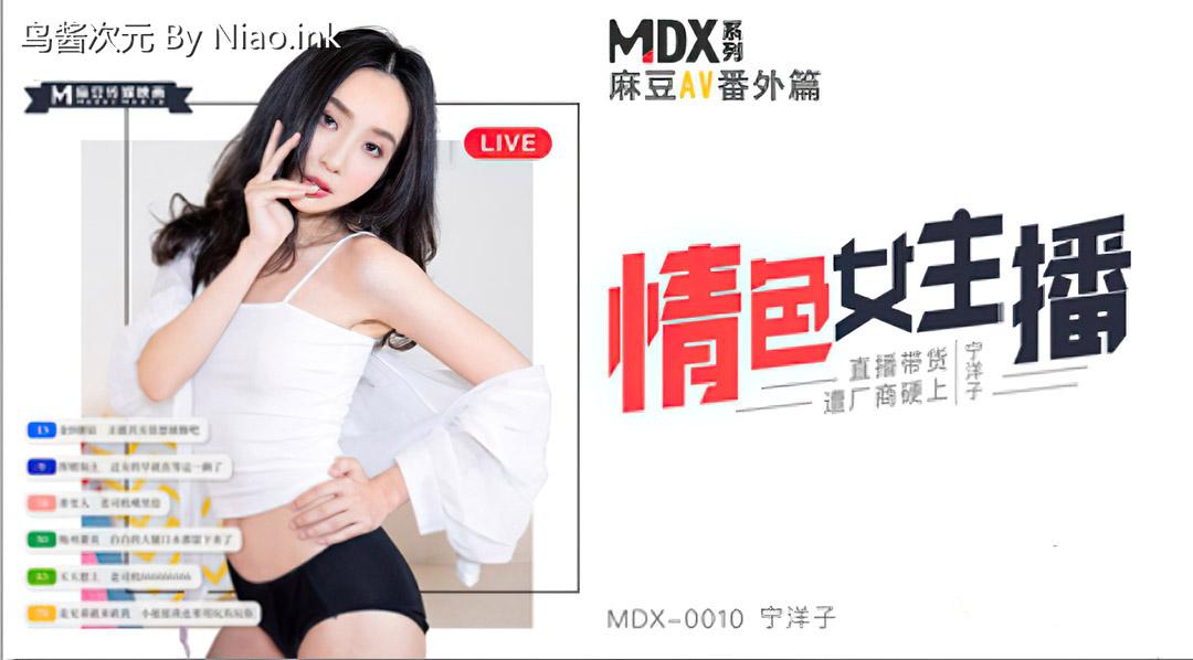 MDX0010『麻豆AV番外篇』情色女主播直播带货遭厂商硬上 -宁洋子[1V/484M]