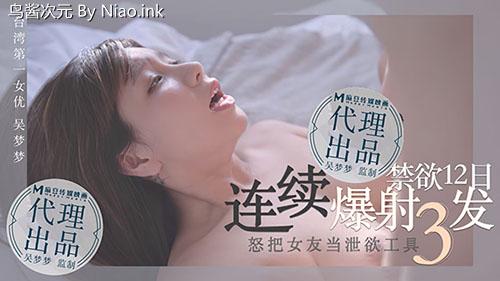 麻豆-禁欲十二日男友连续暴射三连发-吴梦梦[1V/508M]