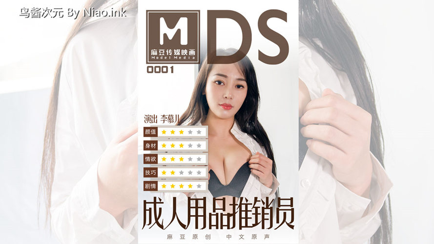 麻豆MDS系列自录或者收集无其它水印共9段[9V3.8GB]