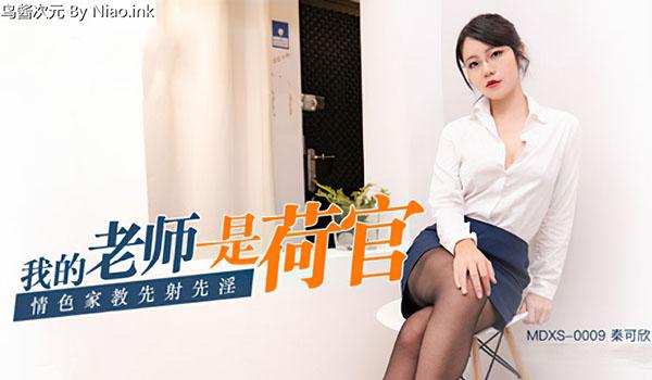 麻豆传媒 MDXS-0009我的老师是荷官-秦可欣[1V/312M]