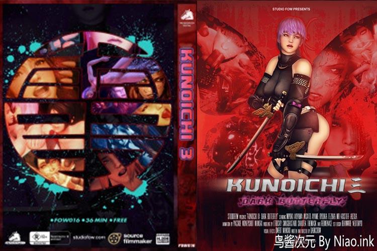 [无码'3D视频]Kunoichi 3 Dark Butterfly[2V=742MB]