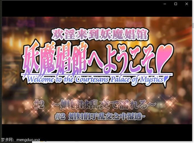 [ばにぃうぉ~か~]OVA妖魔娼館へようこそ#2-附前作[2V/1.37G]
