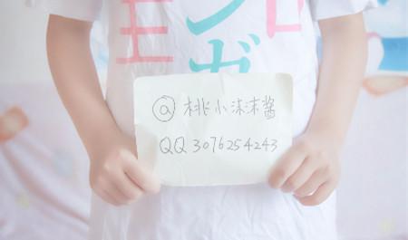 桃小沐沐酱-埃罗芒阿老师[1V/1.19G]